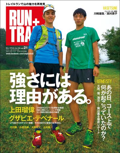 RUN+TRAIL Vol.21-電子書籍