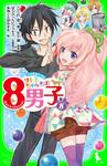 ネオ里見八犬伝 サトミちゃんちの8男子(8)-電子書籍
