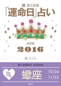 橘さくらの「運命日」占い 決定版2016【蠍座】