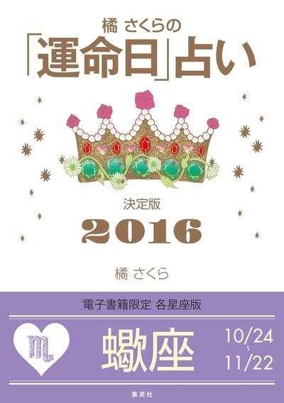 橘さくらの「運命日」占い 決定版2016【蠍座】-電子書籍