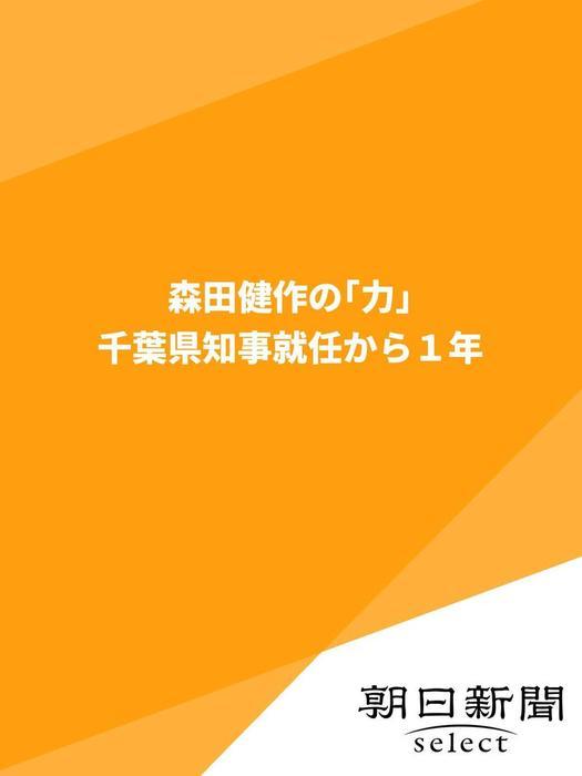 森田健作の「力」千葉県知事就任から1年拡大写真