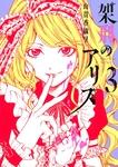 架刑のアリス(3)-電子書籍