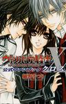 ヴァンパイア騎士 公式ファンブック X-電子書籍