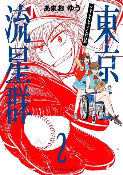 東京流星群(2)-電子書籍