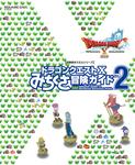 ドラゴンクエストⅩ みちくさ冒険ガイドVol.2-電子書籍