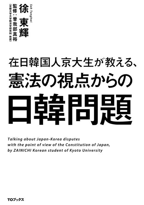 在日韓国人京大生が教える、憲法の視点からの日韓問題-電子書籍-拡大画像