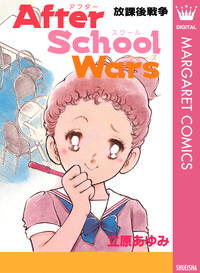 After School Wars―放課後戦争―-電子書籍