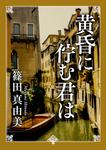 「神代教授の日常と謎」シリーズ(角川文庫)