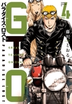 GTO パラダイス・ロスト(4)-電子書籍
