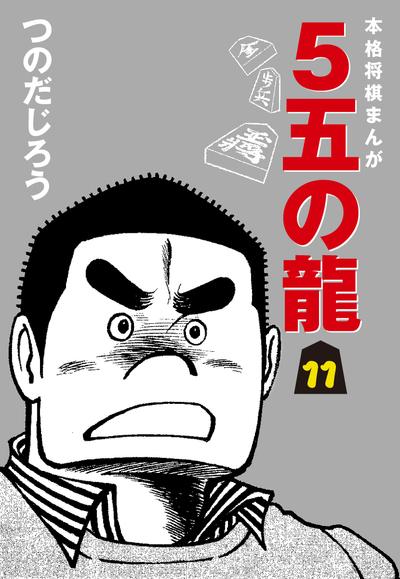 5五の龍(11)-電子書籍