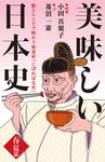 美味しい日本史<春夏篇> 絵とレシピで味わう和食材「こぼればな史」-電子書籍