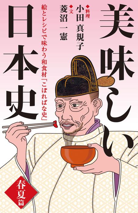 美味しい日本史<春夏篇> 絵とレシピで味わう和食材「こぼればな史」-電子書籍-拡大画像