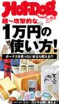 Hot-Dog PRESS (ホットドッグプレス) no.82 超~攻撃的な1万円の使い方!-電子書籍
