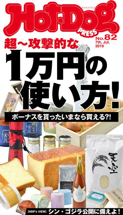 Hot-Dog PRESS (ホットドッグプレス) no.82 超~攻撃的な1万円の使い方!拡大写真