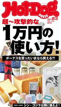 Hot-Dog PRESS (ホットドッグプレス) no.82 超~攻撃的な1万円の使い方!