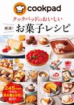 クックパッドのおいしい厳選!お菓子レシピ-電子書籍