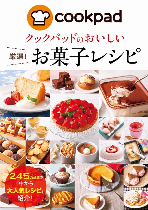 クックパッドのおいしい厳選!お菓子レシピ-電子書籍-拡大画像