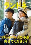 ランドネ 2016年2月号 No.72-電子書籍
