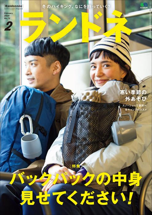 ランドネ 2016年2月号 No.72-電子書籍-拡大画像