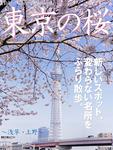 Tokyo Cherry Blossom 東京の桜 ~浅草・上野~-電子書籍