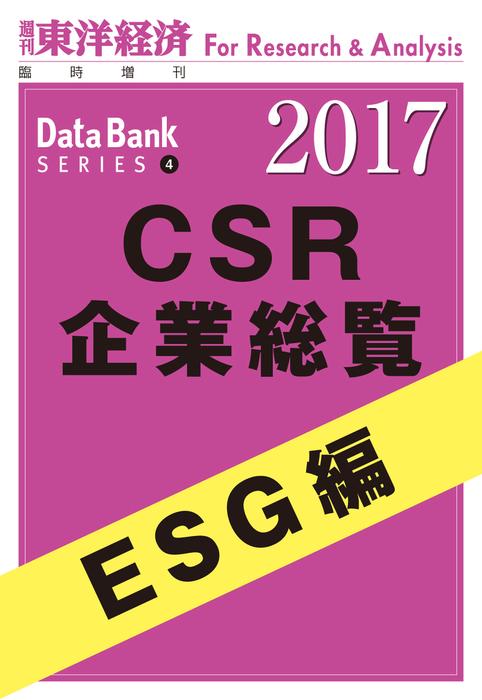 CSR企業総覧2017年版 ESG編拡大写真