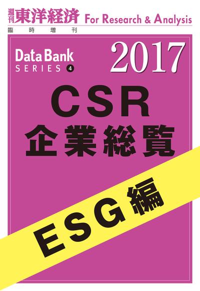 CSR企業総覧2017年版 ESG編-電子書籍