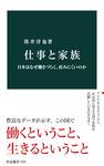 仕事と家族 日本はなぜ働きづらく、産みにくいのか-電子書籍