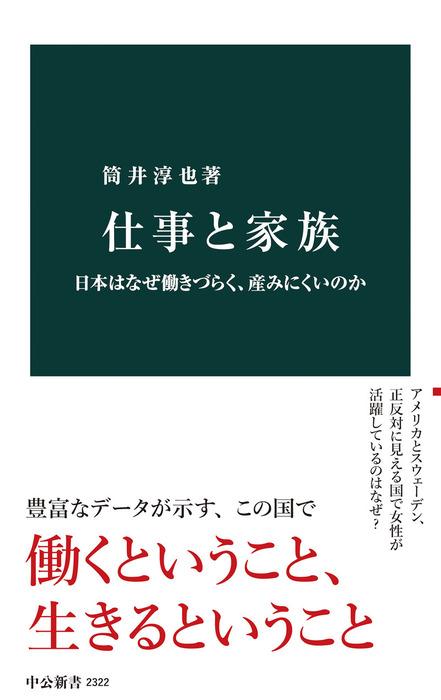 仕事と家族 日本はなぜ働きづらく、産みにくいのか-電子書籍-拡大画像