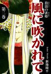 放浪の雀姫 風に吹かれて(2)-電子書籍