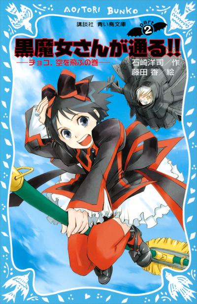 黒魔女さんが通る!! PART2 チョコ、空を飛ぶの巻-電子書籍