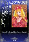 まんがグリム童話 白雪姫と7人の小人-電子書籍
