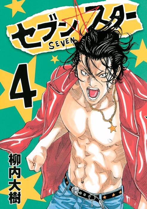 セブン☆スター(4)-電子書籍-拡大画像