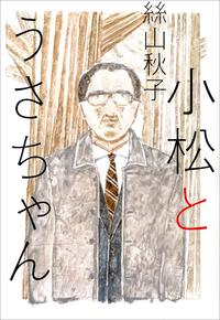 小松とうさちゃん-電子書籍