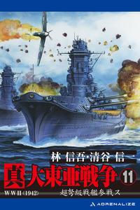 真・大東亜戦争(11)