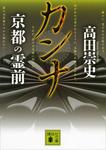 カンナ 京都の霊前-電子書籍
