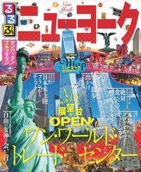 るるぶニューヨーク(2016年版)-電子書籍