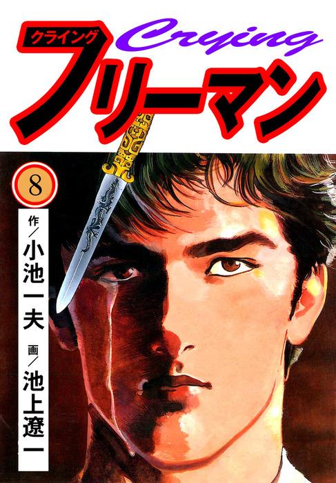 クライングフリーマン(8)-電子書籍-拡大画像