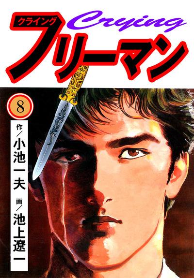 クライングフリーマン(8)-電子書籍