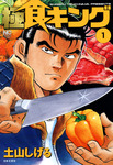 極食キング 1-電子書籍