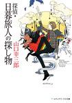 探偵・日暮旅人の探し物-電子書籍