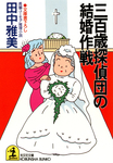三百歳探偵団の結婚作戦-電子書籍