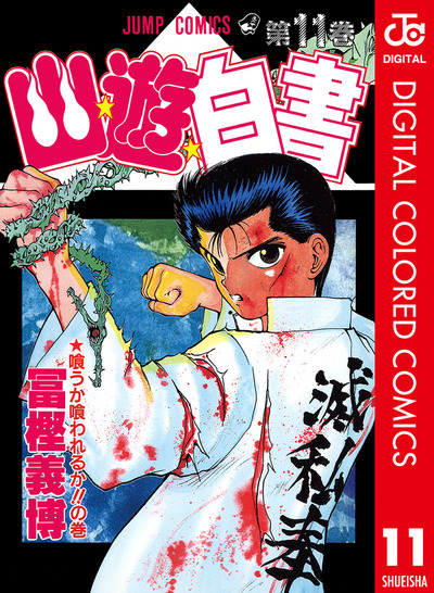 幽★遊★白書 カラー版 11-電子書籍