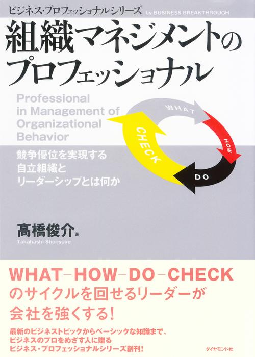 組織マネジメントのプロフェッショナル-電子書籍-拡大画像
