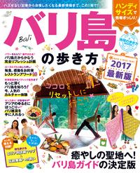 地球の歩き方MOOK バリ島の歩き方 2017-電子書籍