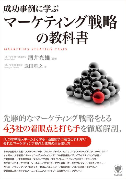 成功事例に学ぶマーケティング戦略の教科書拡大写真