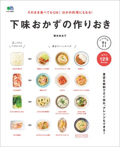 そのまま食べてもOK! ほかの料理にもなる! 下味おかずの作りおき-電子書籍