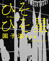 園子温作品集 ひそひそ星-電子書籍
