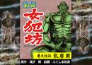 【ヨココミ】女犯坊 第2部大奥篇(15)-電子書籍