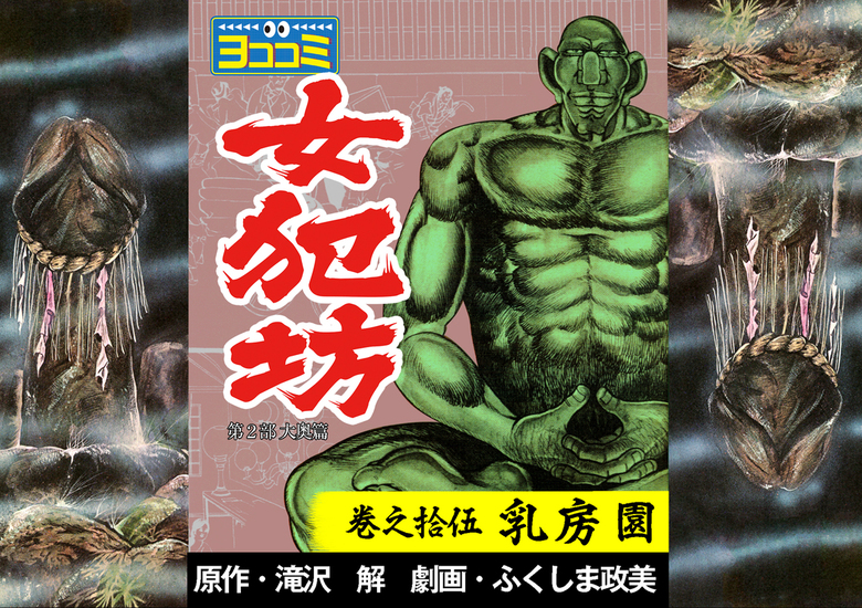【ヨココミ】女犯坊 第2部大奥篇(15)-電子書籍-拡大画像