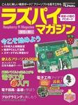 ラズパイマガジン2015年秋号(日経BP Next ICT選書)-電子書籍